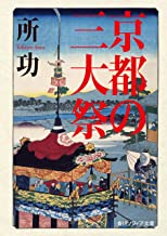 表紙: 京都の三大祭 (角川ソフィア文庫) | 所 功