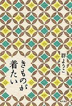 表紙: きものが着たい (角川書店単行本)   群 ようこ