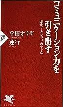 表紙: コミュニケーション力を引き出す 演劇ワークショップのすすめ (PHP新書)   平田 オリザ
