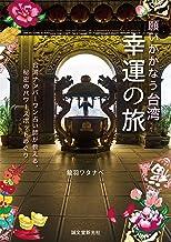 表紙: 願いがかなう台湾 幸運の旅:台湾ナンバーワン占い師が教える、秘密のパワースポットめぐり | 龍羽ワタナベ
