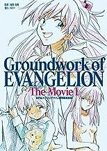 表紙: 新世紀エヴァンゲリオン 劇場版原画集 Groundwork of EVANGELION The Movie 1 | 庵野秀明