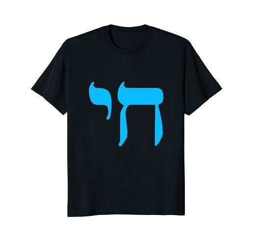 Amazon Blue Chai Hebrew T Shirt Life Eighteen Jewish Symbol