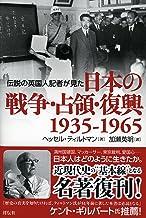 伝説の英国人記者が見た日本の戦争・占領・復興  1935--1965