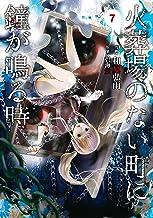 表紙: 火葬場のない町に鐘が鳴る時(7) (ヤングマガジンコミックス) | 碧海景