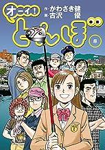 表紙: オーイ! とんぼ 第8巻 (ゴルフダイジェストコミックス) | かわさき健