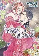 表紙: 堅物騎士は恋に落ちる (ソーニャ文庫) | 秋野真珠