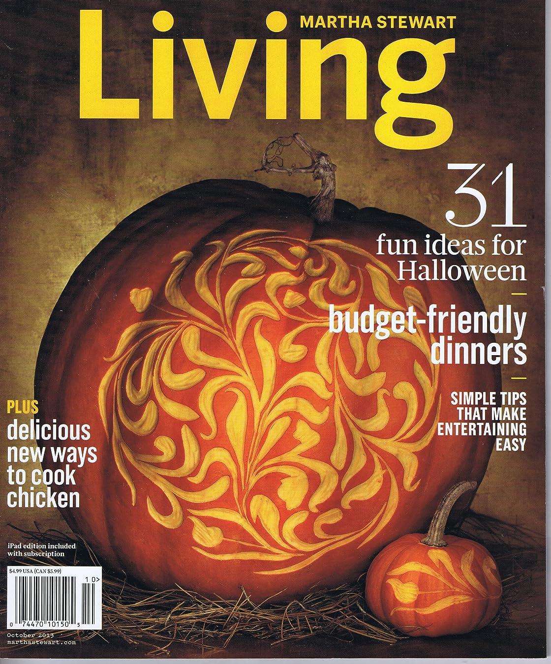 ありふれた達成アンケートMartha Stewart Living [US] October 2013 (単号)