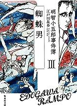 表紙: 明智小五郎事件簿3 (集英社文庫) | 江戸川乱歩