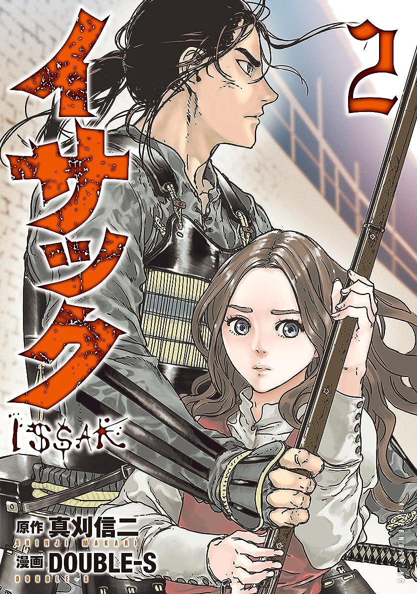 長老発送フレキシブルイサック(2) (アフタヌーンコミックス)