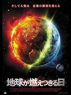 地球が燃えつきる日 (字幕版)