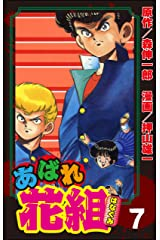 あばれ花組 (7) (ぶんか社コミックス) Kindle版