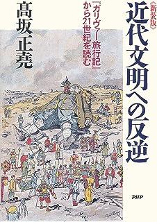 新装版 近代文明への反逆 『ガリヴァー旅行記』から21世紀を読む