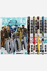 攻殻機動隊 STAND ALONE COMPLEX コミック 1-5巻セット (KCデラックス) コミック