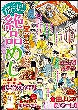 俺流!絶品めし Vol.17 新生活ごはん [雑誌] (ぶんか社コミックス)