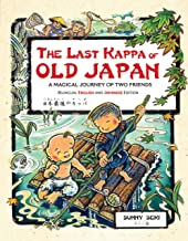 The Last Kappa of Old Japan Bilingual English & Japanese Edition: A Magical Journey of Two Friends (English-Japanese)
