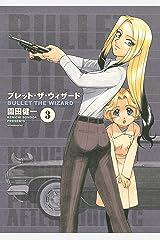 ブレット・ザ・ウィザード(3) (アフタヌーンコミックス) Kindle版
