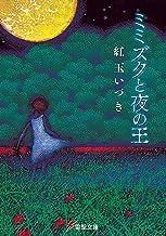 表紙: ミミズクと夜の王 (電撃文庫) | 磯野 宏夫