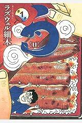 う(1) (モーニングコミックス) Kindle版