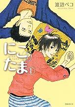 表紙: にこたま(1) (モーニングコミックス) | 渡辺ペコ