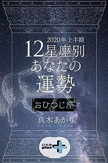 2020年上半期 12星座別あなたの運勢 おひつじ座 (幻冬舎plus+)