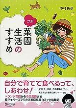 表紙: プチ菜園生活のすすめ   中村純子