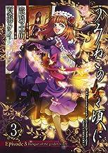表紙: うみねこのなく頃に Episode3:Banquet of the golden witch: 3 | 竜騎士07