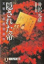 表紙: 隠された帝――天智天皇暗殺事件 (祥伝社文庫) | 井沢元彦