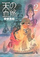 表紙: 天の血脈(2) (アフタヌーンコミックス)   安彦良和