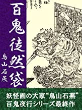 Hyakkituredurebukuro (Japanese Edition)