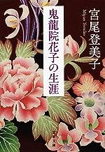 表紙: 鬼龍院花子の生涯   宮尾登美子