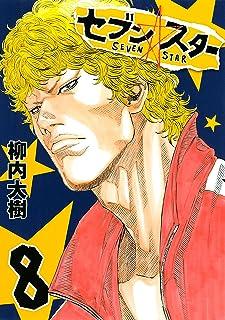 セブン☆スター(8) (ヤングマガジンコミックス)