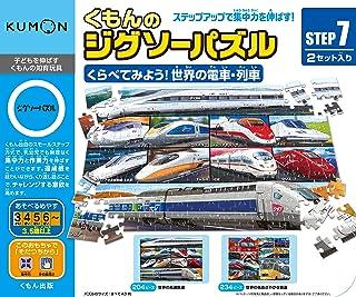 くもんのジグソーパズル STEP7 くらべてみよう!世界の電車・列車