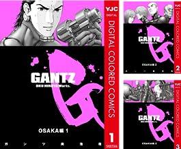 [まとめ買い] GANTZ カラー版 OSAKA編(ヤングジャンプコミックスDIGITAL)