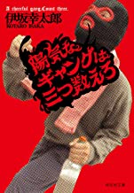 表紙: 陽気なギャングは三つ数えろ (祥伝社文庫)   伊坂幸太郎