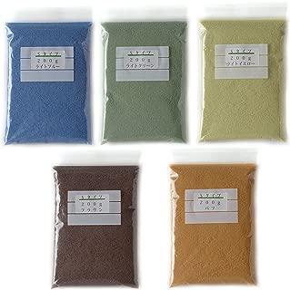 カラーサンド 各200g ブラウン×バフ×ライトイエロー×ライトグリーン×ライトブルーの5色セット 細粒(0.2mm程度の粒) Sタイプ #日本製