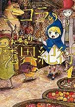 表紙: ニコラのおゆるり魔界紀行 1 (HARTA COMIX) | 宮永 麻也