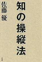 表紙: 知の操縦法   佐藤 優