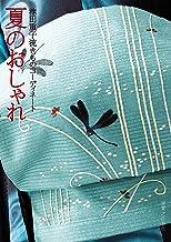 表紙: 池田重子流きものコーディネート 夏のおしゃれ   池田 重子