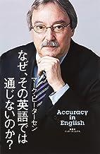 表紙: なぜ、その英語では通じないのか?(集英社インターナショナル) | マーク・ピーターセン