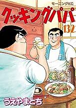 表紙: クッキングパパ(132) (モーニングコミックス) | うえやまとち