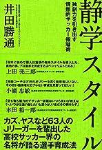 表紙: 静学スタイル 独創力を引き出す情熱的指導術   井田 勝通