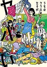 表紙: うちのクラスの女子がヤバい 分冊版(1) 「ギッちゃんの目論見」 (少年マガジンエッジコミックス) | 衿沢世衣子