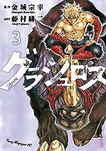 表紙: グラシュロス(3) (ヤングマガジンコミックス) | 藤村緋二