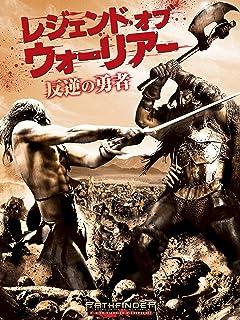 レジェンド・オブ・ウォーリアー 反逆の勇者 (字幕版)