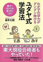 表紙: わが子の学力がグングン伸びる ユダヤ式学習法 (大和出版) | 坂本 七郎