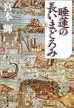 表紙: 睡蓮の長いまどろみ(上) (文春文庫) | 宮本 輝