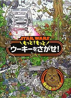 STAR WARS もっともっと ウーキーをさがせ! (FIND BOOK)