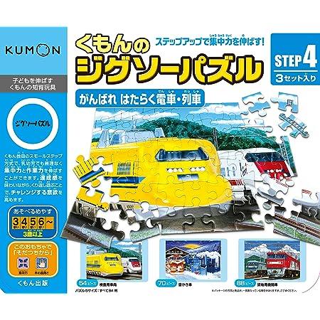 くもんのジグソーパズル STEP4 がんばれ はたらく電車・列車