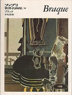 ファブリ世界名画集〈54〉ジョルジュ・ブラック (1970年)