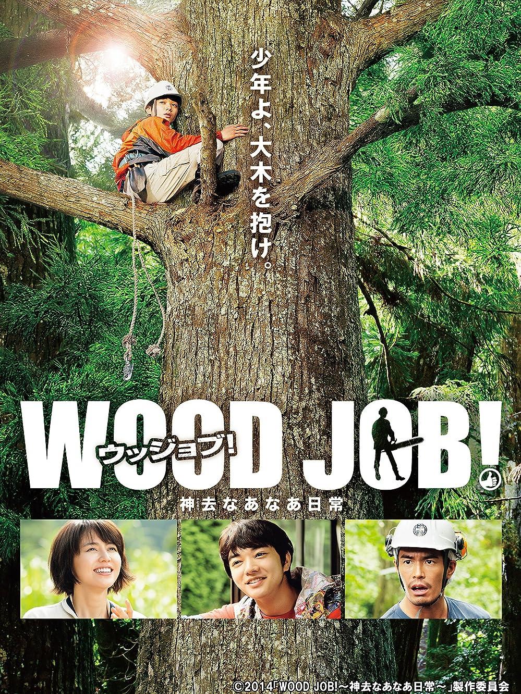 カロリー農場バッチ映画?WOOD JOB!(ウッジョブ)~神去なあなあ日常~?【TBSオンデマンド】